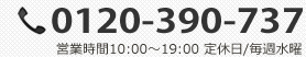 TEL:06-6998-7444 営業時間10:00~19:00 定休日/毎週水曜