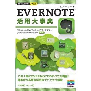 ガレージサンevernote勉強会近日開催!